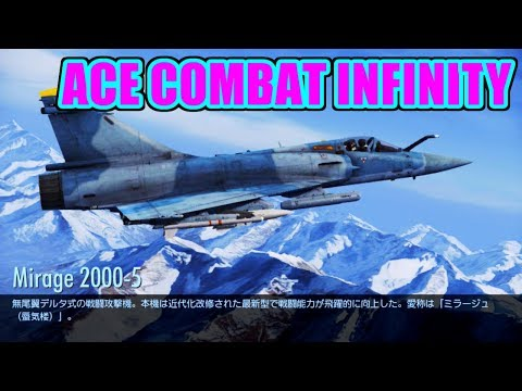 Moby Dick Pursuit II - ACE COMBAT INFINITY / エースコンバット インフィニティ