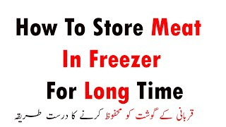 How To Store Meat In Freezer For Long Time ll قربانی کے گوشت کو محفوظ کرنے کا صیح طریقہ
