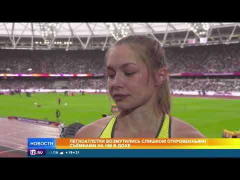 Секс-скандал произошел на чемпионате по легкой атлетике в Дохе