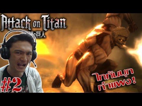 ไททันบุกเมือง!! ดวลกับไททันของจริง! ;w;b! :-Attack On Titan PC #2