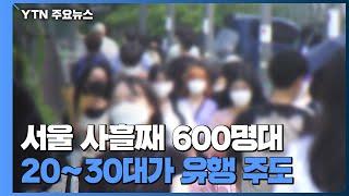 서울 사흘째 600명대...20~30대가 유행 주도 /…