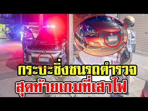 กระบะซิ่ง ชนรถตำรวจสุดท้ายเกม ที่เสาไฟ!