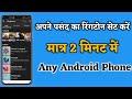Apni Pasand Ki Ringtone Set Kaise Karen Any Phone  Koi Bhi Ringtone Set Kaise Karen Any Smartphone