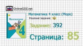 Страница 85 Задание 392 – Математика 4 класс (Моро) Часть 1