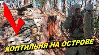 Рыбалка в Карелии 2019. Старая коптильня на острове