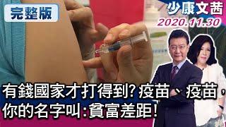 【少康文茜談國際】有錢國家才打得到? 疫苗、疫苗你的名字叫:貧富差距! 少康戰情室 20201130