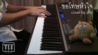 Instinct - ขอโทษหัวใจ Piano Cover by เติ้น