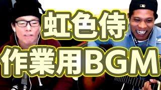 【作業用BGM】虹色侍15曲詰め合わせ