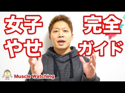 女子ダイエット完全ガイド!筋肉痛・食事・部分やせ! | Muscle Watching