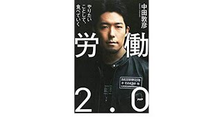 中田 敦彦 1982年生まれ。慶應義塾大学在学中に藤森慎吾とオリエンタル...