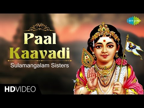 Paal Kaavadi | பால் காவடி | HD Tamil Devotional Video | Sulamangalam Sisters | Murugan Songs