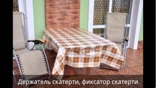 Держатель скатерти, фиксатор скатерти(, 2016-03-19T14:05:41.000Z)