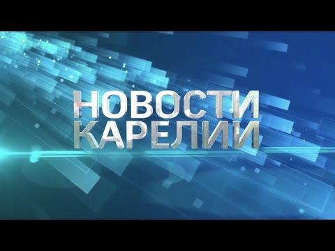 НОВОСТИ КАРЕЛИИ С КСЕНИЕЙ ЛАРИНОЙ | 20.05.2020