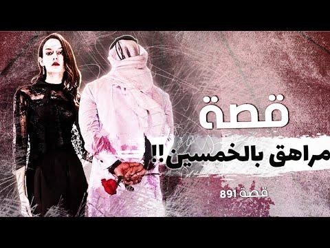 Download 891 - قصة المليونير واللبنانية!!