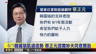 邀韓國瑜6/1凱道造勢「韓粉」邀妙天出錢出力