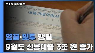 '영끌'·'빚투' 행렬..…