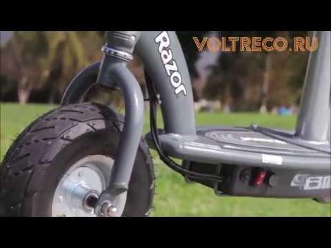 Электросамокат Razor E300 Обзор Voltreco.ru