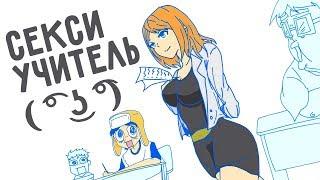 Моя Супер Горячая Учительница ● Русский Дубляж