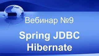 Spring JDBC vs Hibernate. Вебинар #9