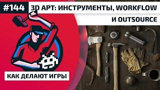 #КакДелаютИгры 144. 3D арт: инструменты, workflow и outsource(, 2016-04-14T21:06:27.000Z)
