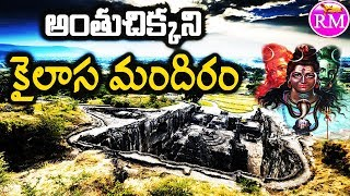 Ellora Kailasa Temple & Underground City Mystery in Telugu | Shiva Temple Built by Aliens ?