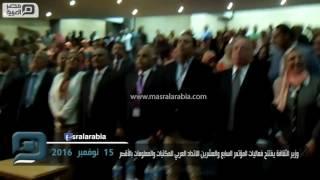 مصر العربية   وزير الثقافة يفتتح فعاليات المؤتمر السابع والعشرين للاتحاد العربي للمكتبات بالأقصر