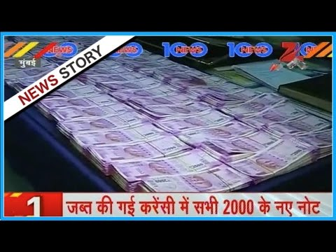 NEWS 100 | New currency worth 1.4 crore recovered from car in Mumbai