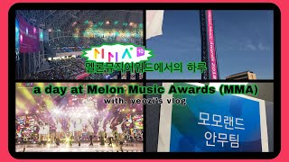 Gambar cover VLOG | 멜론뮤직어워드(MMA) 에서의 하루 | A Day at Melon Music Awards (Ft. '모모랜드' 분들 백업댄서🤸🏼♀️, 여진 성덕설) | 여지니아