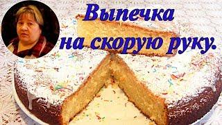 Самый вкусный кекс в духовке. Выпечка на скорую руку.