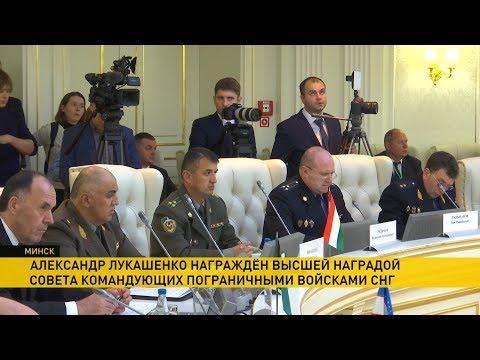 Александр Лукашенко – почётный пограничник СНГ
