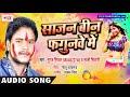Sajan Bin Fagunawe Me ~ Suraj Silver ~ A To Z Holi Me ~ Bhojpuri