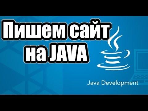 знакомства на сайте java