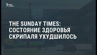 The Sunday Times: здоровье Сергея Скрипаля ухудшилось / Новости
