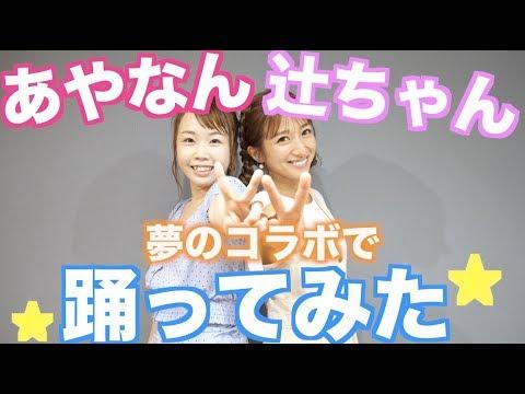 【Youtubeドリーム】憧れの「辻ちゃん」にダンス教わって一緒に踊ってみた!