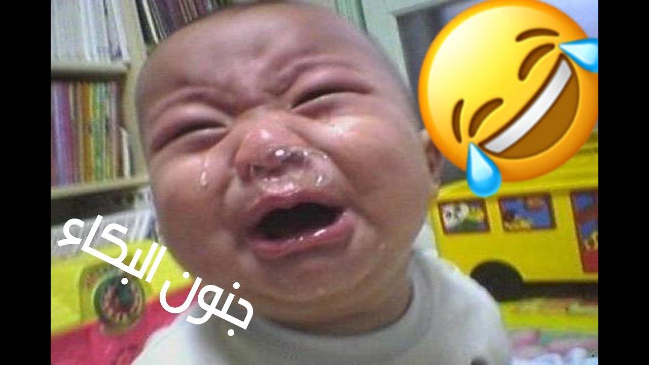 عندما يبكي الأطفال - فيديو مضحك
