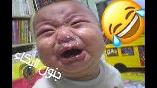 تحميل بكاء طفل تجنن mp3