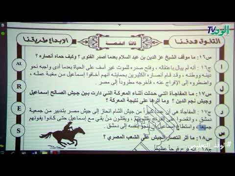 مراجعة الفصل التاسع -طريق النصر-  في مادة اللغة العربية للصف الثالث الإعدادي| ترم ثاني 2018| ج1