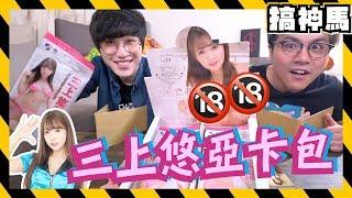 【超可愛】三上悠亞卡包! thumbnail