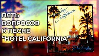 О чем поют? Eagles: Hotel California.