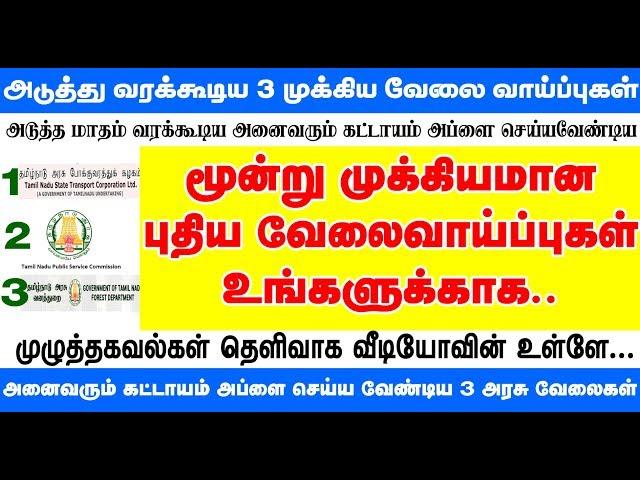 Tamilnadu Government Jobs 2019    May 2019    மூன்று முக்கிய தமிழக அரசு வேலைவாய்ப்புகள்
