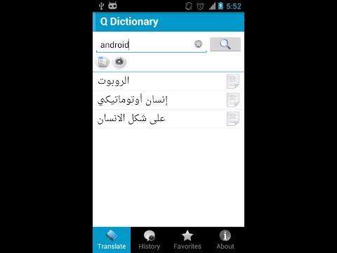 Q Dictionary قاموس عربي إنجليزي