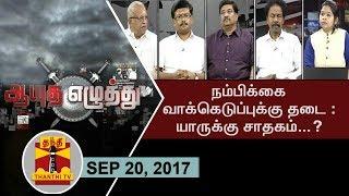 Aayutha Ezhuthu 20-09-2017 – Thanthi TV Show