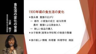 1.食生活の変化の背景 江原絢子