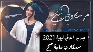 جديد اغاني ليبية🇱🇾مرسكاوي 2021💥حمزة المحجوبي💥عموري الرملي حاجة صح نرجو المشاركة في القناة