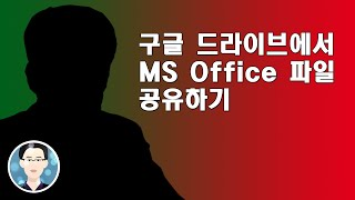 제이피스쿨_MS Office 파일 공유하기