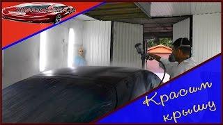 Р.Д.  #1 Красим крышу  Как работать шовным герметиком