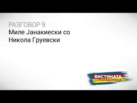 "Груевски признава: ""Држи вода, ништо не сме срушиле, са..."