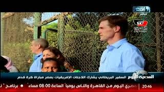 السفير البريطاني يشارك اللاجئات الإفريقيات بمصر مباراة كرة قدم