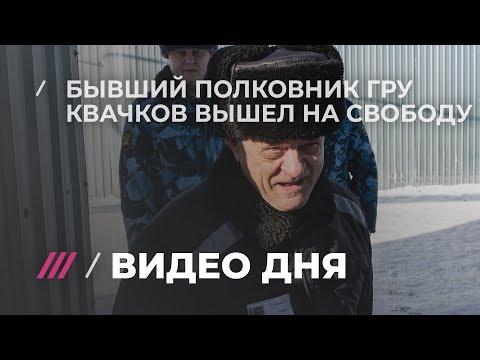 «К походу и бою готов»: полковника Квачкова выпустили из колонии