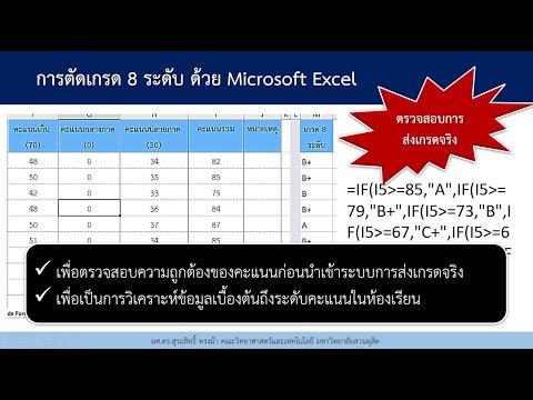 การตัดเกรด 8 ระดับ ด้วย Microsoft Excel